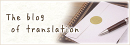 The blog of translation