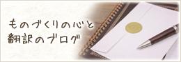 ものづくりの心と翻訳のブログ